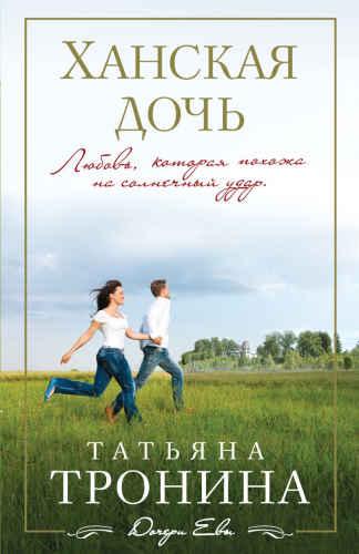 Татьяна Тронина. Ханская дочь