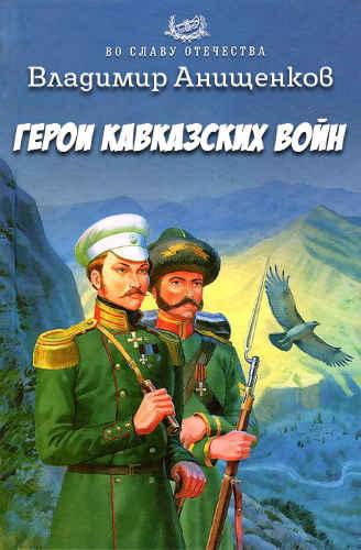 Владимир Анищенков. Герои кавказских войн