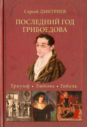 Сергей Дмитриев. Последний год Грибоедова