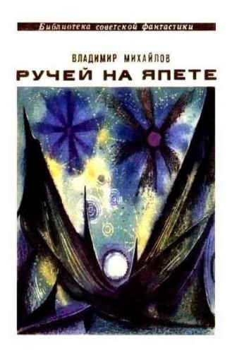 Владимир Михайлов. Ручей на Япете