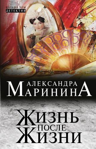 Александра Маринина. Жизнь после жизни