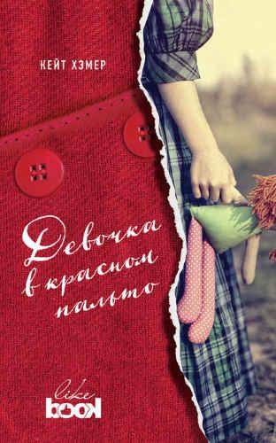 Кейт Хэмер. Девочка в красном пальто