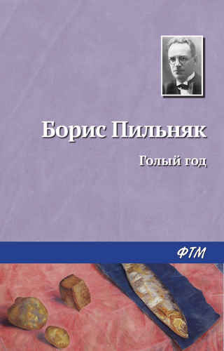 Борис Пильняк. Голый год