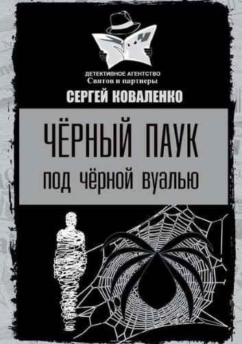Сергей Коваленко. Черный паук под черной вуалью