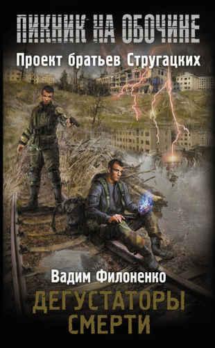 Вадим Филоненко. Дегустаторы смерти
