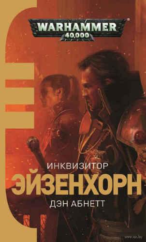 Ден Абнетт. Warhammer 40000. Ордо Ксенос