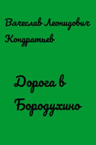 Вячеслав Кондратьев. Андрей Шергин 2. Дорога в Бородухино