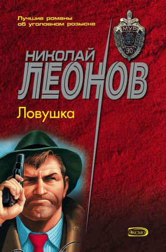 Николай Леонов. Ловушка