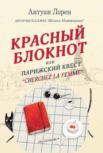 Антуан Лорен. Красный блокнот, или Парижский квест «Cherchez la femme»