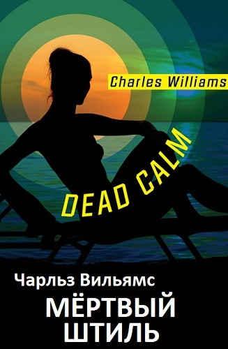 Чарльз Вильямс. Мертвый штиль