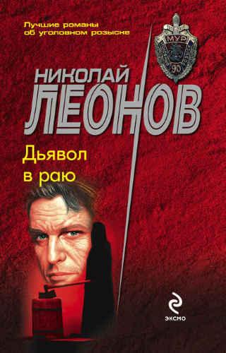 Николай Леонов. Дьявол в раю