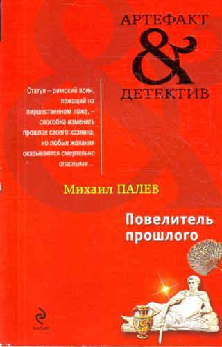 Михаил Палев. Повелитель прошлого