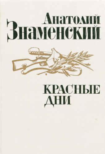 Анатолий Знаменский. Красные дни 1