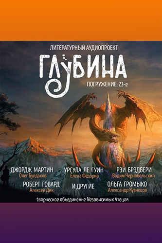 Литературный аудиопроект «Глубина». Выпуск 23