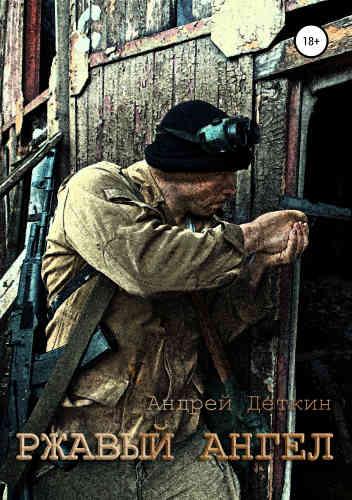Андрей Деткин. Ржавый ангел (Серия S.T.A.L.K.E.R.)