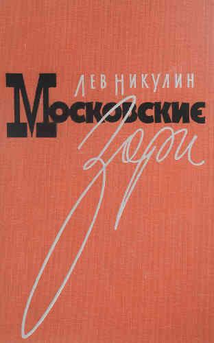 Лев Никулин. Московские зори