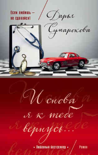 Дарья Сумарокова. Лена Сокольникова 2. И снова я к тебе вернусь…