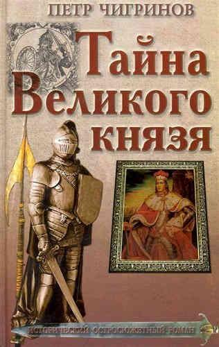 Пётр Чигринов. Тайна великого князя