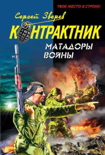Сергей Зверев. Матадоры войны