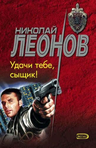 Николай Леонов. Удачи тебе, сыщик!