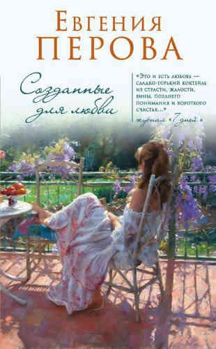 Евгения Перова. Созданные для любви