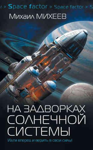 Михаил Михеев. На задворках Солнечной системы