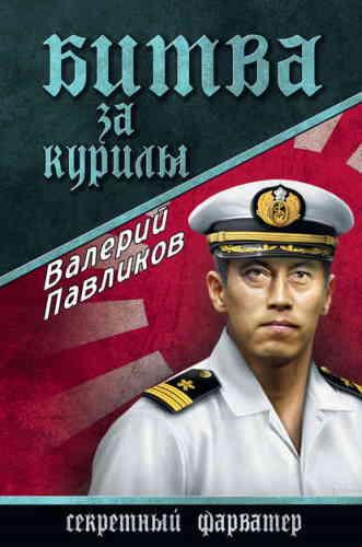 Валерий Павликов. Секретный фарватер. Битва за Курилы