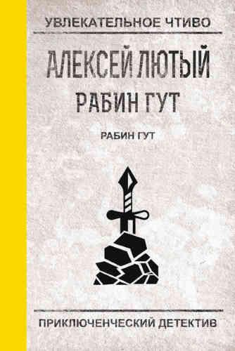 Алексей Лютый. Рабин Гут