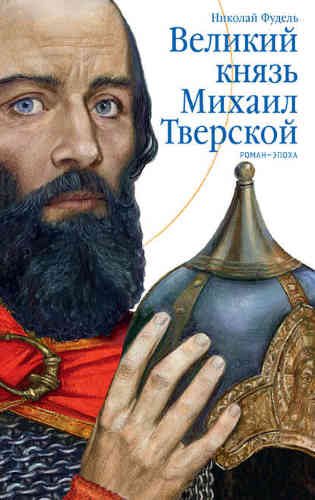 Николай Фудель. Великий князь Михаил Тверской