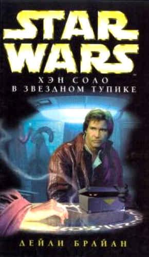 Брайан Дейли. Звездные Войны. Хэн Соло в звездном тупике