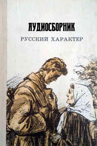 Русский характер (Сборник)