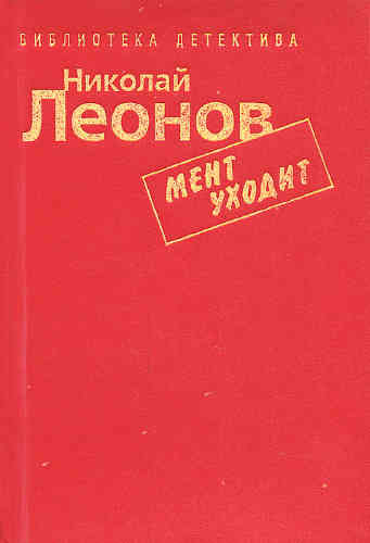 Николай Леонов. Мент уходит