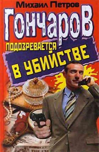 Михаил Петров. Гончаров подозревается в убийстве