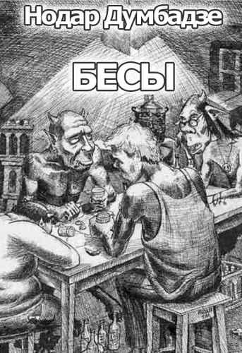 Нодар Думбадзе. Бесы