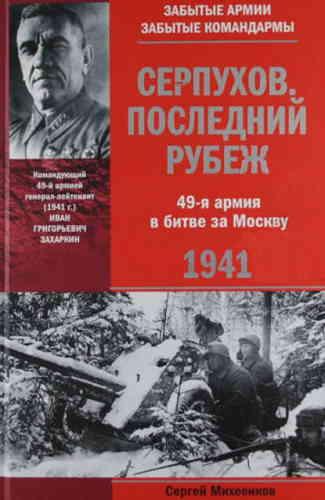 Сергей Михеенков. Серпухов. Последний рубеж