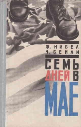 Флетчер Нибел, Чарльз Бейли. Семь дней в мае