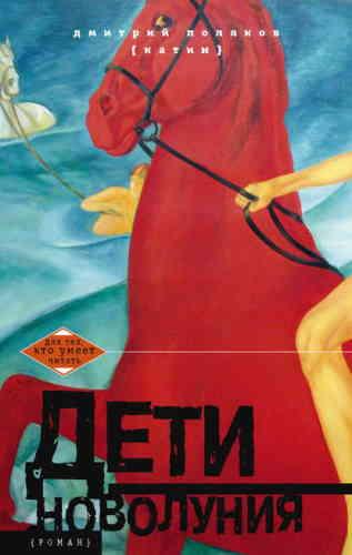 Дмитрий Поляков. Дети новолуния