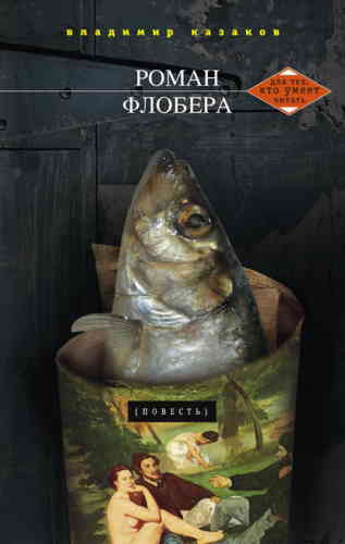 Владимир Казаков. Роман Флобера