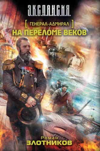 Роман Злотников. Генерал-адмирал 2. На переломе веков