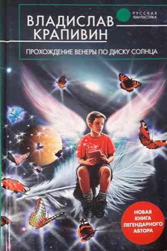Владислав Крапивин. Прохождение Венеры по диску Солнца