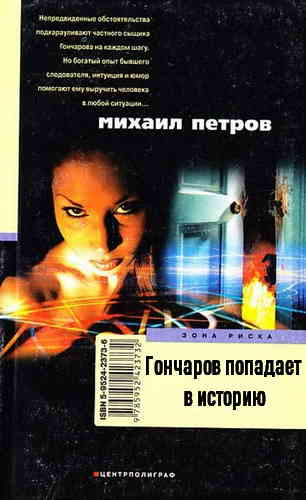 Михаил Петров. Гончаров попадает в историю