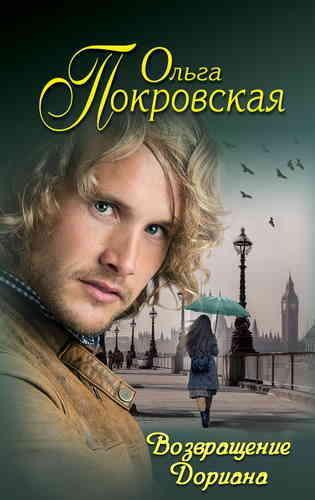 Ольга Покровская. Возвращение Дориана