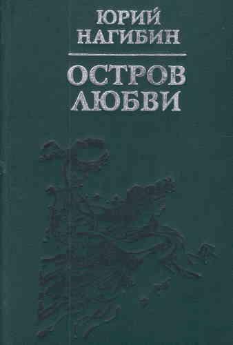 Юрий Нагибин. Остров любви