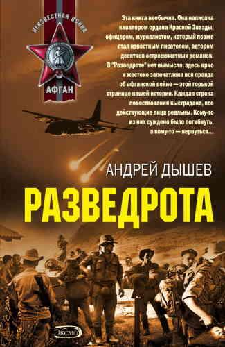 Андрей Дышев. Разведрота