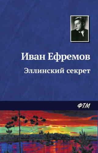Иван Ефремов. Эллинский секрет