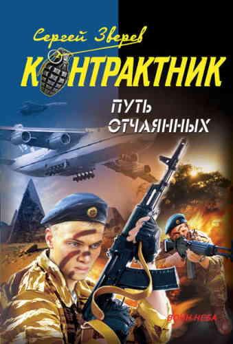Сергей Зверев. Путь отчаянных