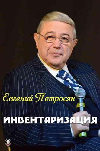 Евгений Петросян. Инвентаризация