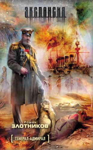 Роман Злотников. Генерал-адмирал 1