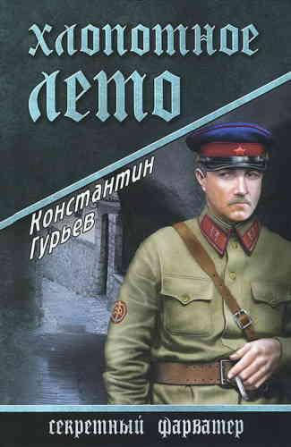 Константин Гурьев. Хлопотное лето