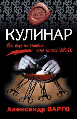 Александр Варго. Кулинар